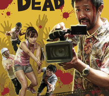 Event grid one cut of the dead poster